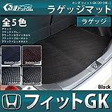 フィット3 ラゲッジマット(トランクマット)【ブラック】