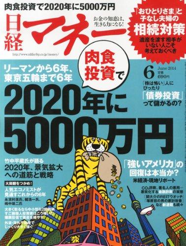 日経マネー 2014年 06月号の詳細を見る