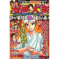 漫画大衆 2007年 06月号 [雑誌]