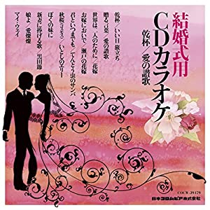 結婚式用CDカラオケ 乾杯/愛の讃歌