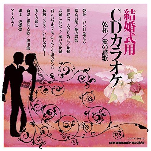 結婚式用CDカラオケ 乾杯 愛の讃歌