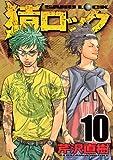 猿ロック(10) (ヤングマガジンコミックス)