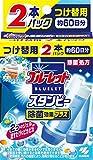 ブルーレットスタンピー 除菌効果プラス トイレタンク芳香洗浄剤 詰め替え用 フレッシュコットンの香り 約60日分