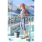 トニカクカワイイ (4) (少年サンデーコミックス)