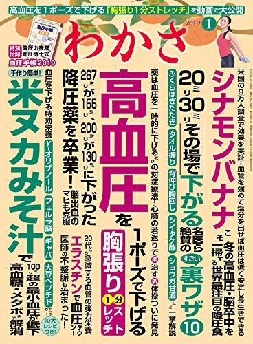 わかさ 2019年 01月号 [雑誌] (WAKASA PUB)