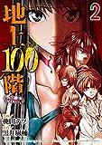地上100階 2巻 (LINEコミックス)