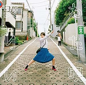 【Amazon.co.jp限定】変わりたい唄(デカジャケット付き)