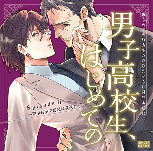 彼らの恋の行方をただひたすらに見守るCD「男子高校生、はじめての」  Episode 0 ~理事長室で初恋は成就する~