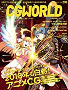 CGWORLD (シージーワールド) 2018年 03月号 vol.235(特集:今年も白熱! アニメCG、VR/AR最前線)