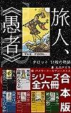 (合本版)旅人、《愚者》: タロット 78枚の物語 (魔女のアルカナ文庫) 画像