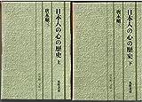 日本人の心の歴史 (1973年) (唐木順三文庫〈13-14〉)