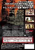 ガルシアの首 [DVD] 画像
