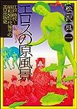 エロスの原風景─江戸時代〜昭和50年代後半のエロ出版史 画像