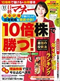 日経マネー 2018年11月号 [雑誌]