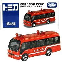 TOMY トミカ【イオン?オリジナル】 消防車タイプコレクション 第6弾 トヨタコースター