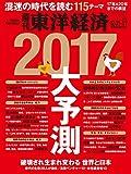 週刊東洋経済 2016年12/31-2017年1/7新春特大合併号 [雑誌]