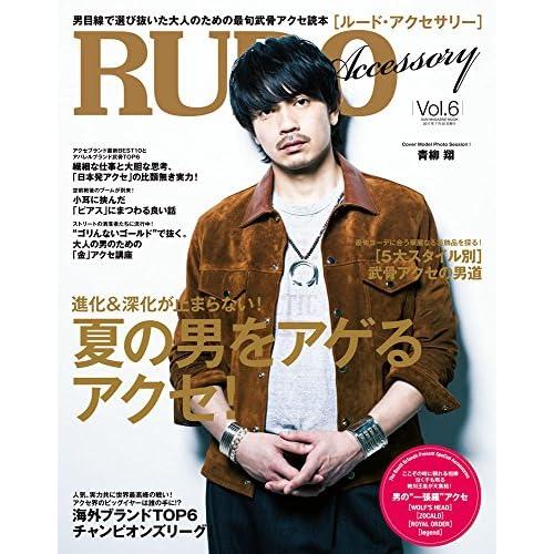 RUDO Accessory vol.6 (SUN MAGAZINE MOOK)