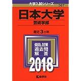 日本大学(芸術学部) (2018年版大学入試シリーズ)