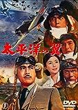 太平洋の翼[DVD]