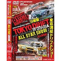 DVD>東京ドリフトinお台場on Sunday 2010 D1グランプリエキシビジョン (<DVD>) (<DVD>) (<DVD>)