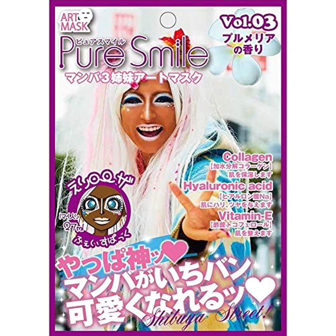 補正宣言ワゴンピュアスマイル 『マンバ3姉妹シリーズアートマスク』(えりローザ/プルメリアの香り)