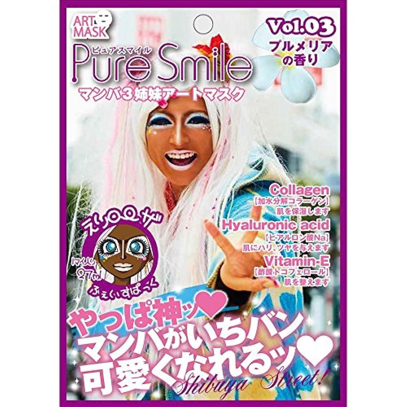誘惑する主張するネクタイピュアスマイル 『マンバ3姉妹シリーズアートマスク』(えりローザ/プルメリアの香り)