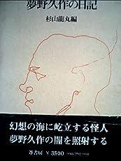 夢野久作の日記 (1976年)