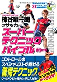 DVD付 柿谷曜一朗のサッカースーパーテクニックバイブル