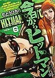 今日からヒットマンワイドSP 花とピアス編 (Gコミックス)
