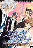 リング オブ メモリーズ~primo amore「初恋」―同人誌アンソロジー集 (MARo COMICS)