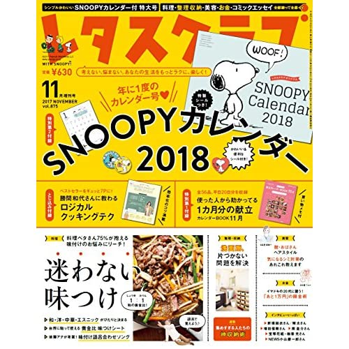 レタスクラブ '17 11月増刊号