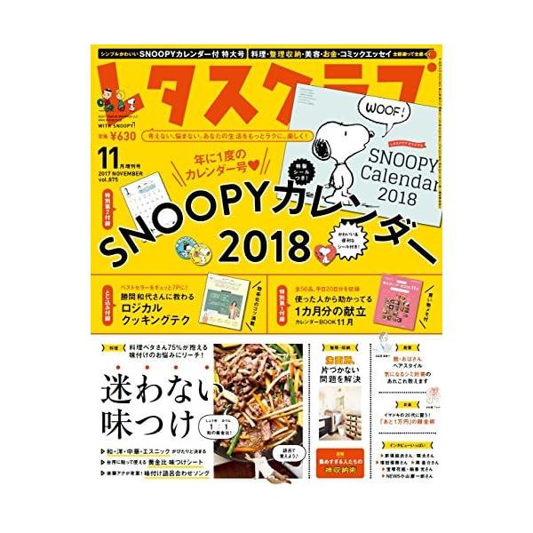 レタスクラブ '17 11月増刊号の商品画像
