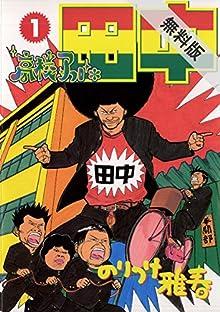 高校アフロ田中(1)【期間限定 無料お試し版】 (ビッグコミックス)