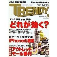 日経 TRENDY (トレンディ) 2008年 09月号 [雑誌]
