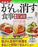 今あるがんを消す食事 最強150レシピ (TJMOOK) 画像
