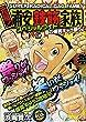 元祖!浦安鉄筋家族スペシャルワイド 春の爆笑キャラ祭り編 (秋田トップコミックスW)