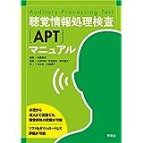 聴覚情報処理検査(APT)マニュアル