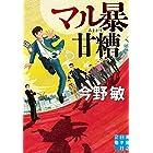 マル暴甘糟 (実業之日本社文庫)