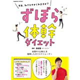 ずぼら体幹ダイエット (COSMIC MOOK)