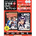 ジェリーアンダーソン特撮DVD 17号 (サンダーバード第17話/謎の円盤UFO第5話) [分冊百科] (DVD×2付)