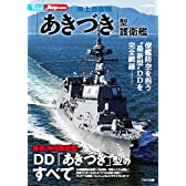 海上自衛隊「あきづき」型護衛艦 (イカロス・ムック 新・シリーズ世界の名艦)