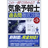 この一冊で決める!!気象予報士過去問徹底攻略 (SHINSEI LICENSE MANUAL)