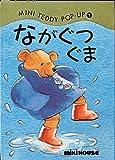 ながぐつぐま (Mini teddy pop‐up (1))