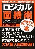 ロジカル面接術 2014年基本編