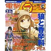 電撃マ王 2008年 03月号 [雑誌]
