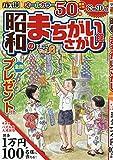 昭和のまちがいさがし館 2020年 07 月号 [雑誌]