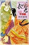衣がえしの君―秘聞平清盛ー―時代ロマン・セレクション 1 (プリンセス・コミックスα)