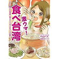 激ウマ! 食べ台湾 ひとり旅でも大満足、食べまくりローカルフード65軒