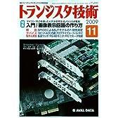 トランジスタ技術 (Transistor Gijutsu) 2009年 11月号 [雑誌]