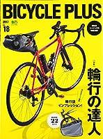 BICYCLE PLUS(バイシクル プラス) Vol.18 (エイムック 3557)